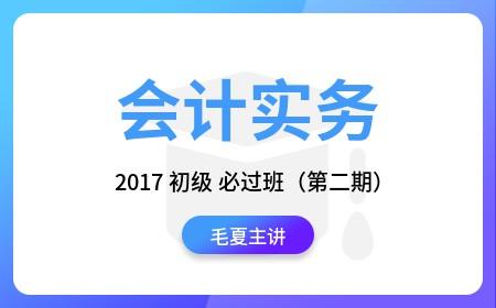 2017《初级会计实务》必过班(第二期)