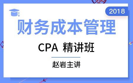 2018注册会计师-《财务成本管理》精讲班