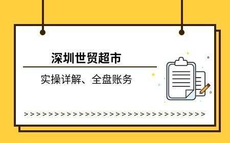 深圳世贸超市