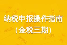 纳税申报操作指南(金税三期)