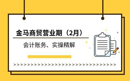 金马商贸营业期(2月)