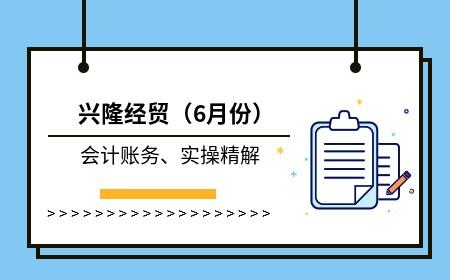 兴隆经贸(6月份)