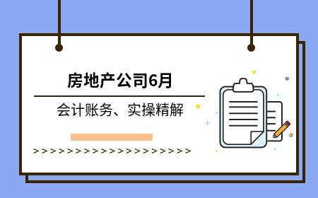 房地產公司6月(營改增)
