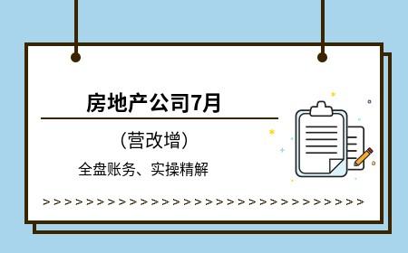 房地产公司7月(营改增)