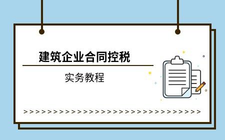 修建企业条约控税