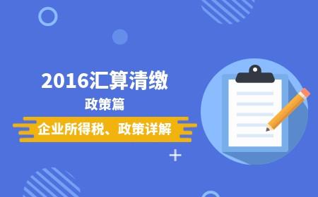 2016汇算清缴政策篇