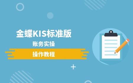 金蝶KIS标准版账务实操
