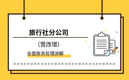 旅行社分公司(营改增)