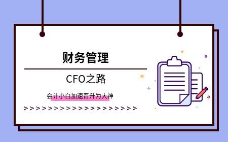 CFO之路——01 财务管理