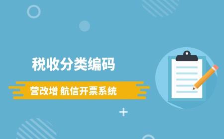 营改增 航信开票系统税收分类编码