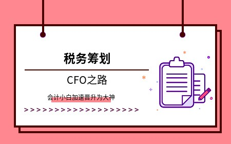 CFO之路——03税务筹划