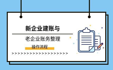 新办企业如何建账与老企业如何账务整理操作实务