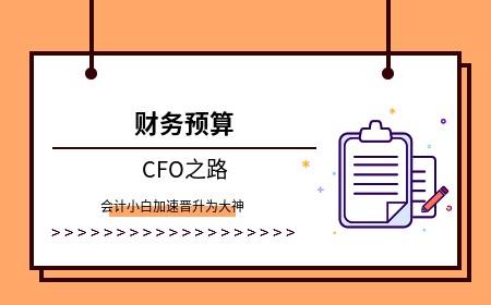 CFO之路——04财务预算