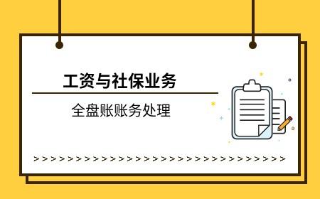 工资与社保业务全盘账账务处理