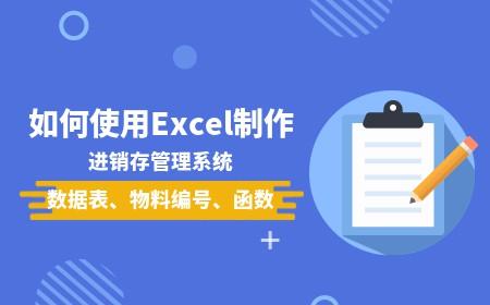 如何使用Excel制作进销存管理系统