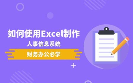 如何使用Excel制作人事信息系统