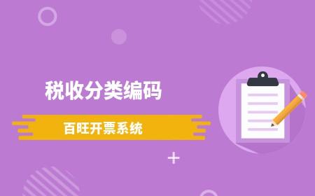 营改增 百旺开票系统税收分类编码