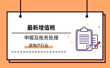 [直播]营改增之房地产行业增值税申报及账务处理