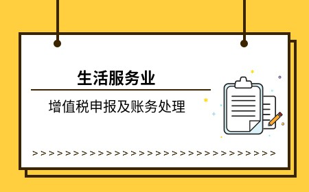 [直播]营改增之生活服务业增值税申报及账务处理