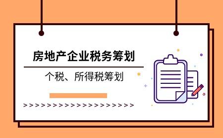 房地产企业税务筹划