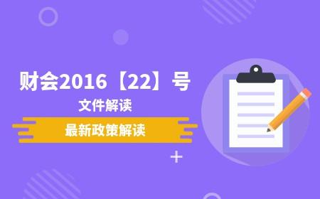 财会2016【22】号文件解读