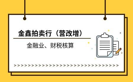 金鑫拍卖行(营改增)