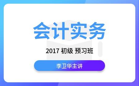 2017 《初级会计实务》预习班