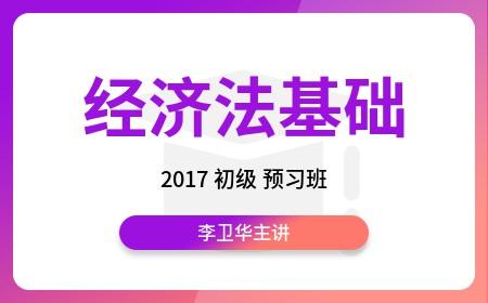 2017 经济法基础-预习班