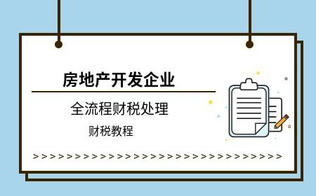 房地產開發企業全流程財稅處理