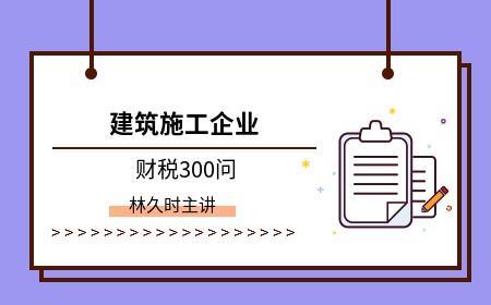 建筑施工企业财税300问