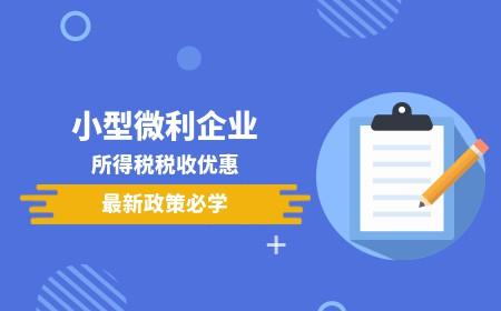 小型微利企业所得税税收优惠