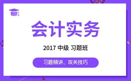 2017《中级会计实务》习题班