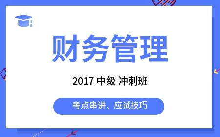 2017《中级财务管理》冲刺班