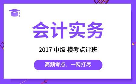2017《中级会计实务》模考点评班