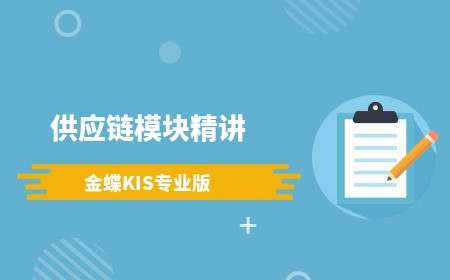 金蝶KIS专业版供应链模块精讲