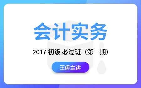 2017初级必过班(第一期)