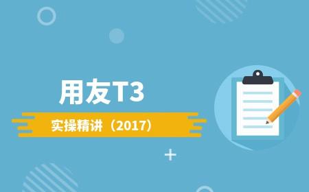 用友T3实操精讲(2017)